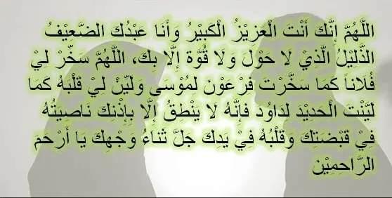doa untuk meluluhkan hati seseorang yang sedang marah