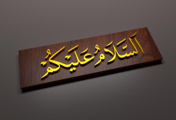 √ Tulisan Arab Assalamualaikum Warahmatullahi Wabarakatuh & Artinya Lengkap